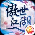 傲世江湖破解版无限元宝金币v1.0.0安卓版