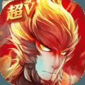 勇敢者西游星耀版v1.0.0安卓版