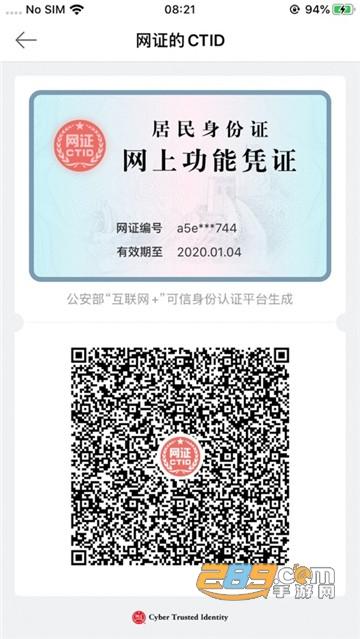 公安部网证CTID官方app
