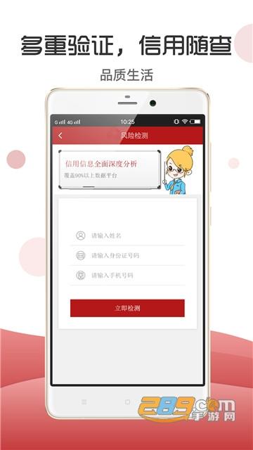 百行征信app