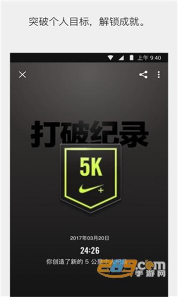 LOL真英雄,向前跑(Nike Run Club)app