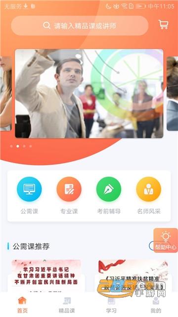 山东2020专技教育app安卓版