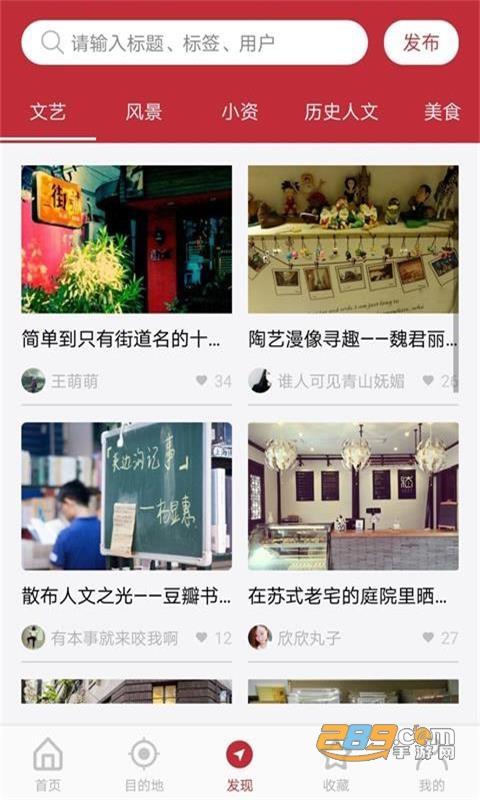 游江南旅游攻略app