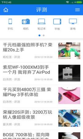 PC之家app