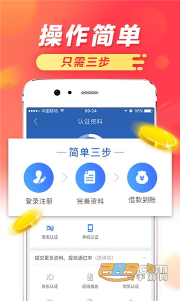 急利袋贷款app