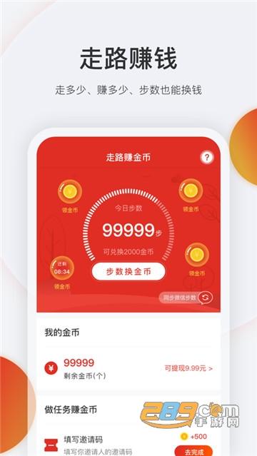 互利帮走路赚钱app