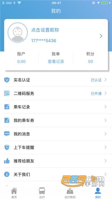 安阳行公交出行app