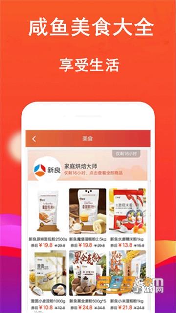 咸鱼网app优惠平台