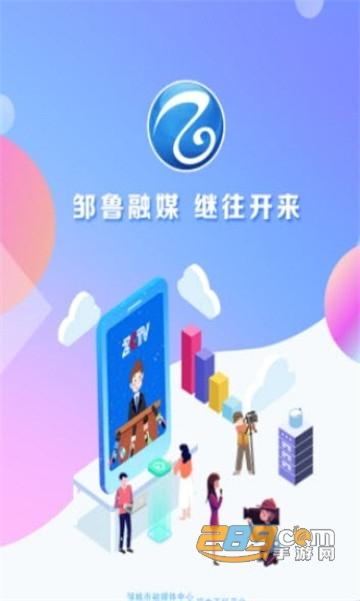 邹鲁融媒app官方版