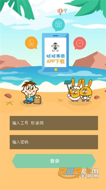 爱旺旺查工资app