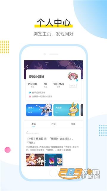 米游社app(米哈游官方社区)