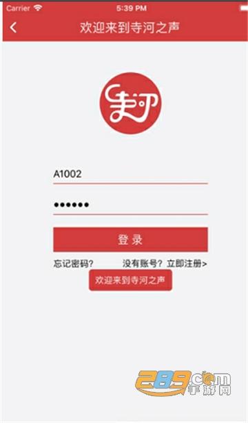 寺河之声app官方版