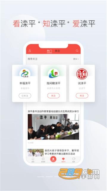 滦平融媒app官方版