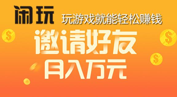 闲玩游戏盒子app下载_闲玩盒子平台官网_玩游戏赚钱