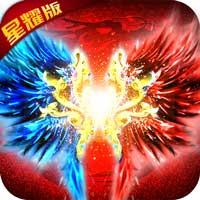 精灵灭神星耀版v1.0.0安卓版