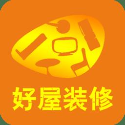 好屋装修app官方版v1.0.2