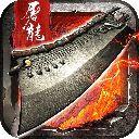 屠龙盛世传奇高爆版v1.0.0安卓版