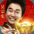 吴宗宪代言王城英雄手游v3.33安卓版