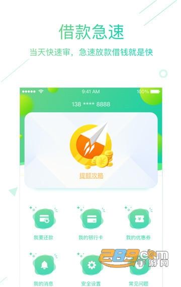 雨诺信用贷app贷款