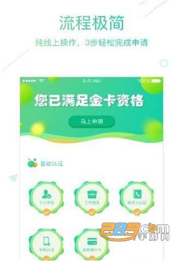 麻花闪贷app贷款