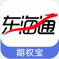 东海通期权宝安卓版v3.6.70.0最新版