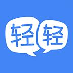 轻轻老师免费家教辅导appv1.69