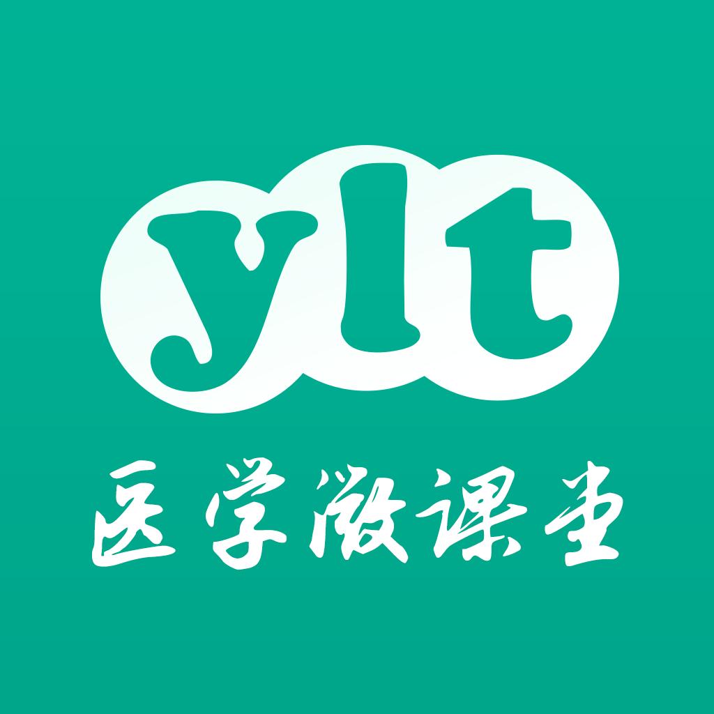 医学微课堂app视频百度云v1.6