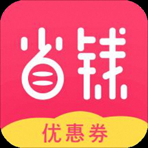 省钱优惠券快报app淘宝返利v1.5