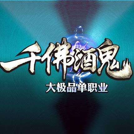 千佛酒鬼单职业修仙游戏v1.3