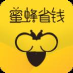 蜜蜂省钱app官方最新版v1.0