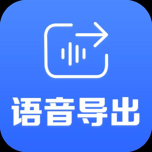 语音导出专家app免注册版v1.65