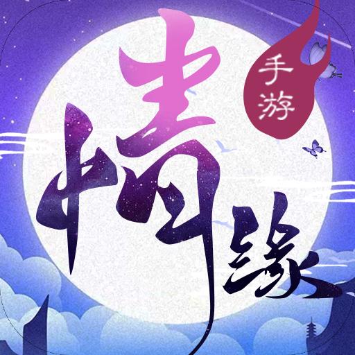 三世情缘福利版v1.0.0安卓版