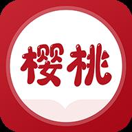 樱桃免费小说app官网最新版v1.1