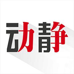 贵州动静新闻app手机最新版v7.0.1官方版