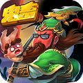 有妖气三国最新变态游戏v1.0.0安卓版