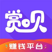 赏呗赚钱平台(兼职赚钱)v1.0.0安卓版