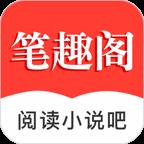 笔趣阁阅读小说吧app免费版v1.1