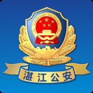 湛江市公安局app官方版v1.0安卓版