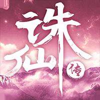 诛仙传星耀版v1.0.0安卓版