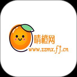 晴橙网app手机版v1.0.1