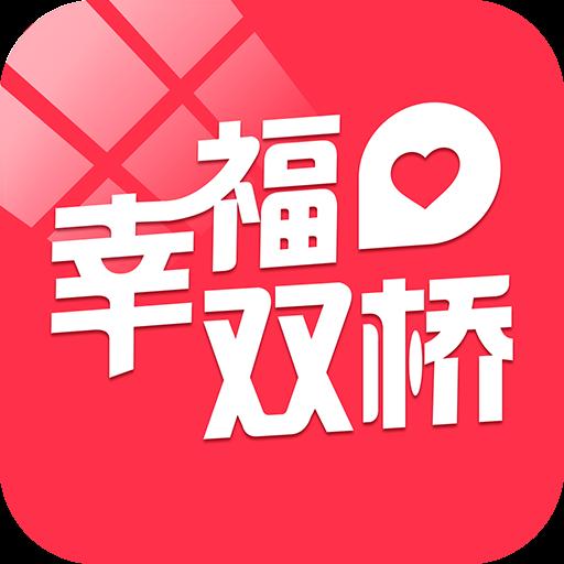 幸福双桥app官方最新版v1.2