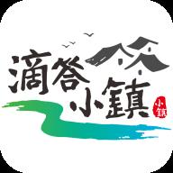 滴答小镇app旅游服务平台v1.2.7