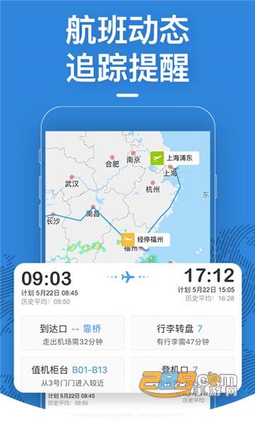 大兴机场app官方版