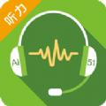 51汇听app英语听力训练v2.4.3