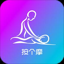 按个摩服务平台app(按摩预约)v1.4.5安卓版