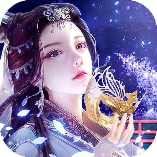 神剑启缘福利版手游v1.0.0安卓版