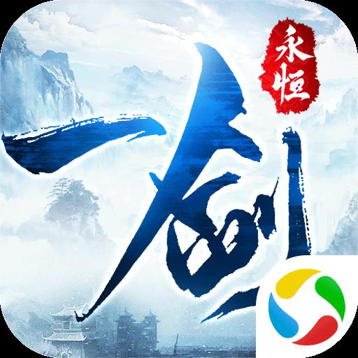 封仙之一剑永恒游戏内购版v2.3