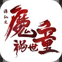 诛仙之魔童祸世BT版v1.0.0安卓版