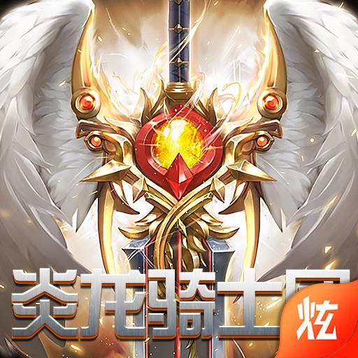 炎龙骑士团礼包版v1.0.0安卓版