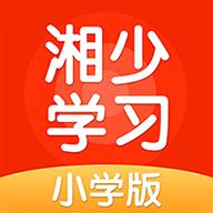 湘少学习app安卓版v4.4.1